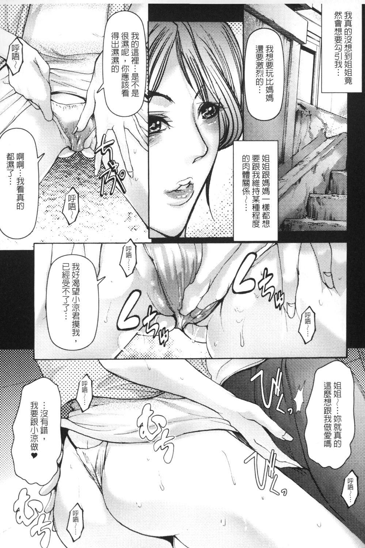 Mitsu to Yoku 50