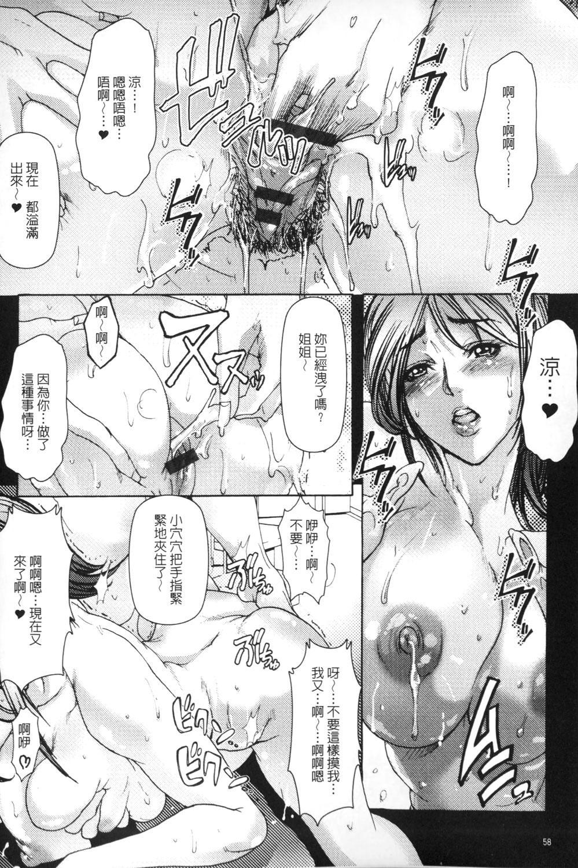 Mitsu to Yoku 58