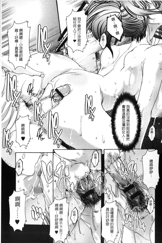 Mitsu to Yoku 61
