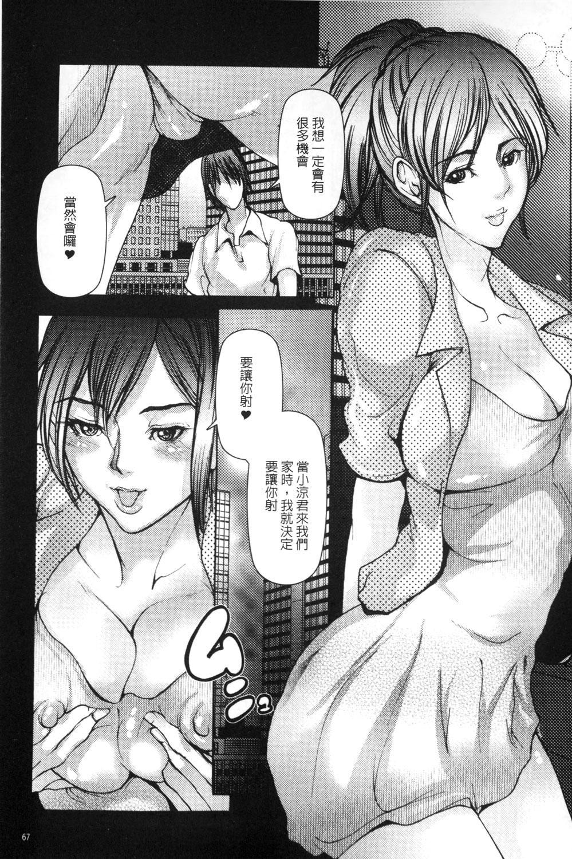 Mitsu to Yoku 67