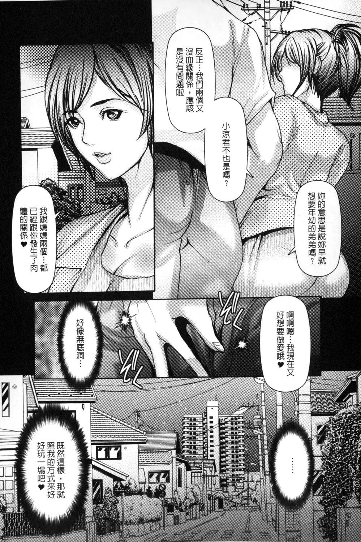 Mitsu to Yoku 68