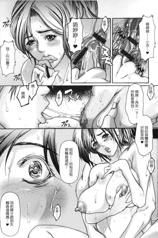 Mitsu to Yoku 75