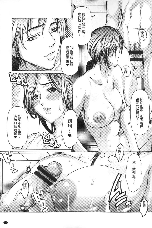 Mitsu to Yoku 77