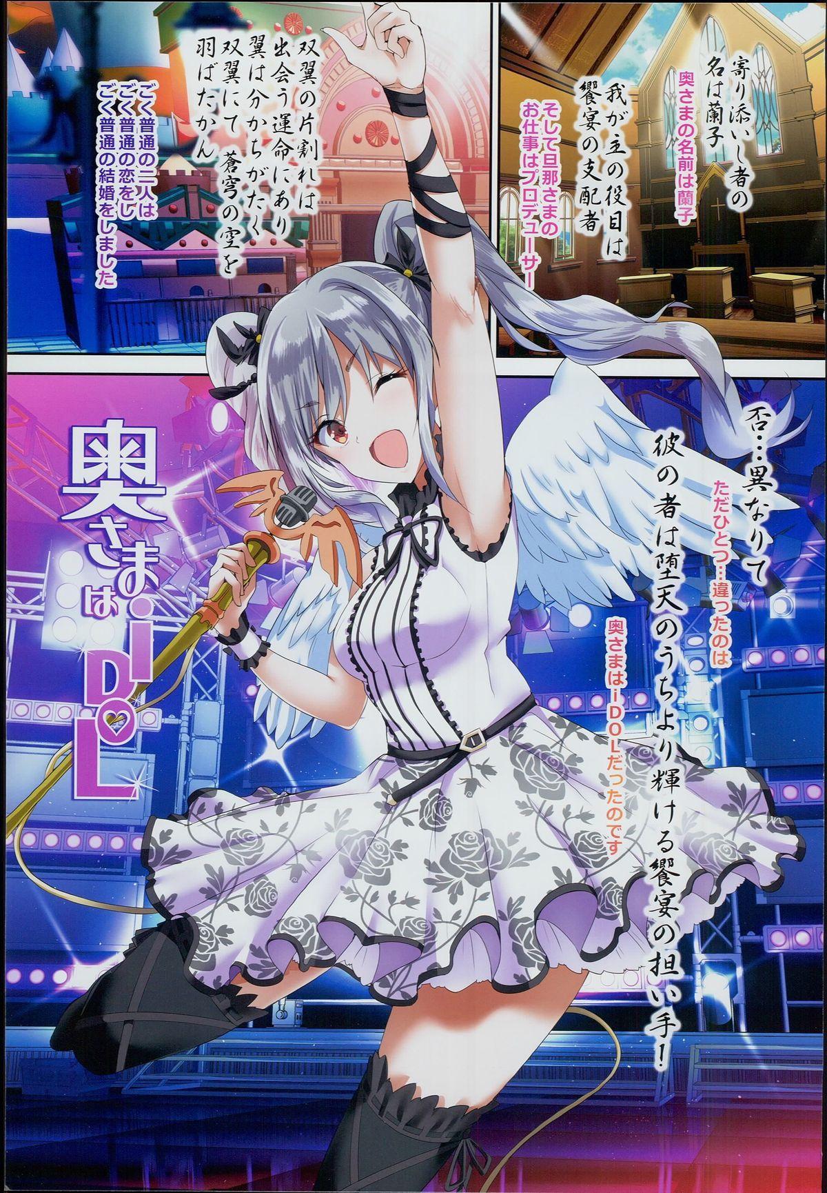 (C89) [Atelier Maruwa (Maruwa Tarou)] Oku-sama wa iDOL -Kanzaki Ranko Hen- (THE IDOLM@STER CINDERELLA GIRLS) 2