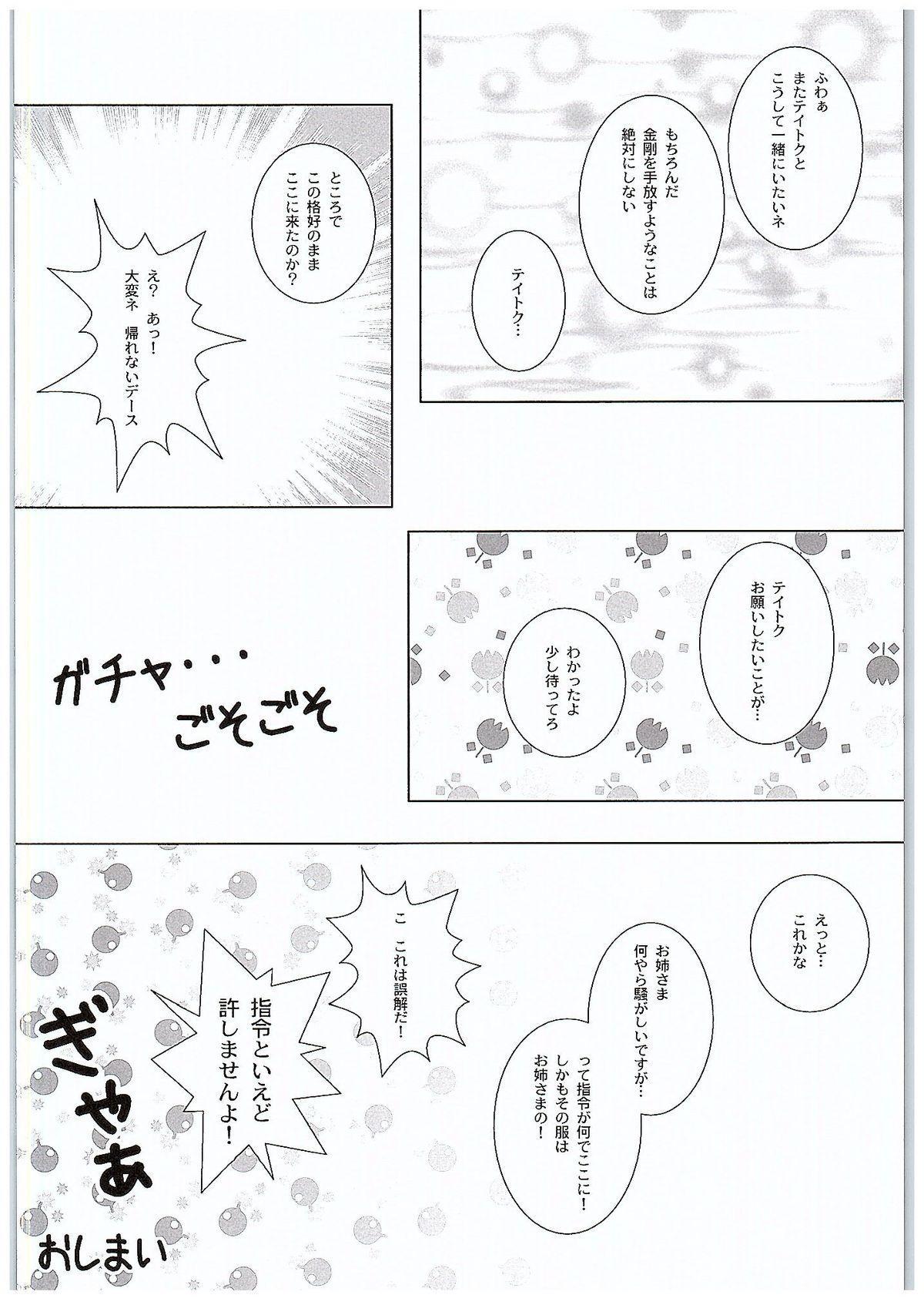 Teitoku ni Fall in Love Desu! 16
