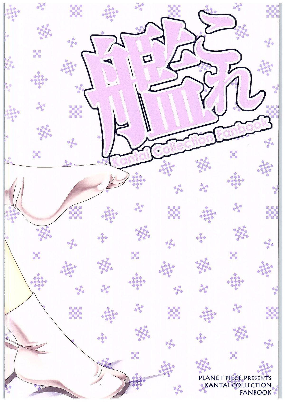 Teitoku ni Fall in Love Desu! 21