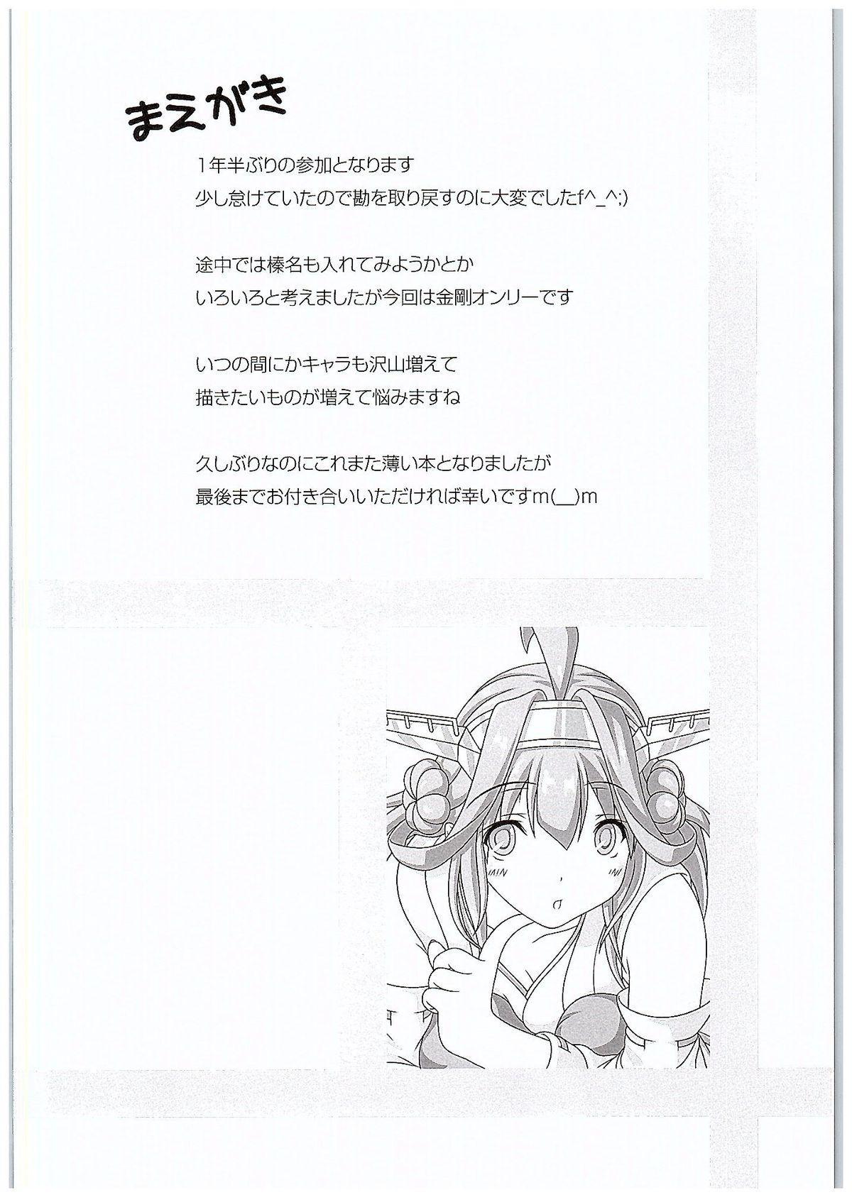 Teitoku ni Fall in Love Desu! 2