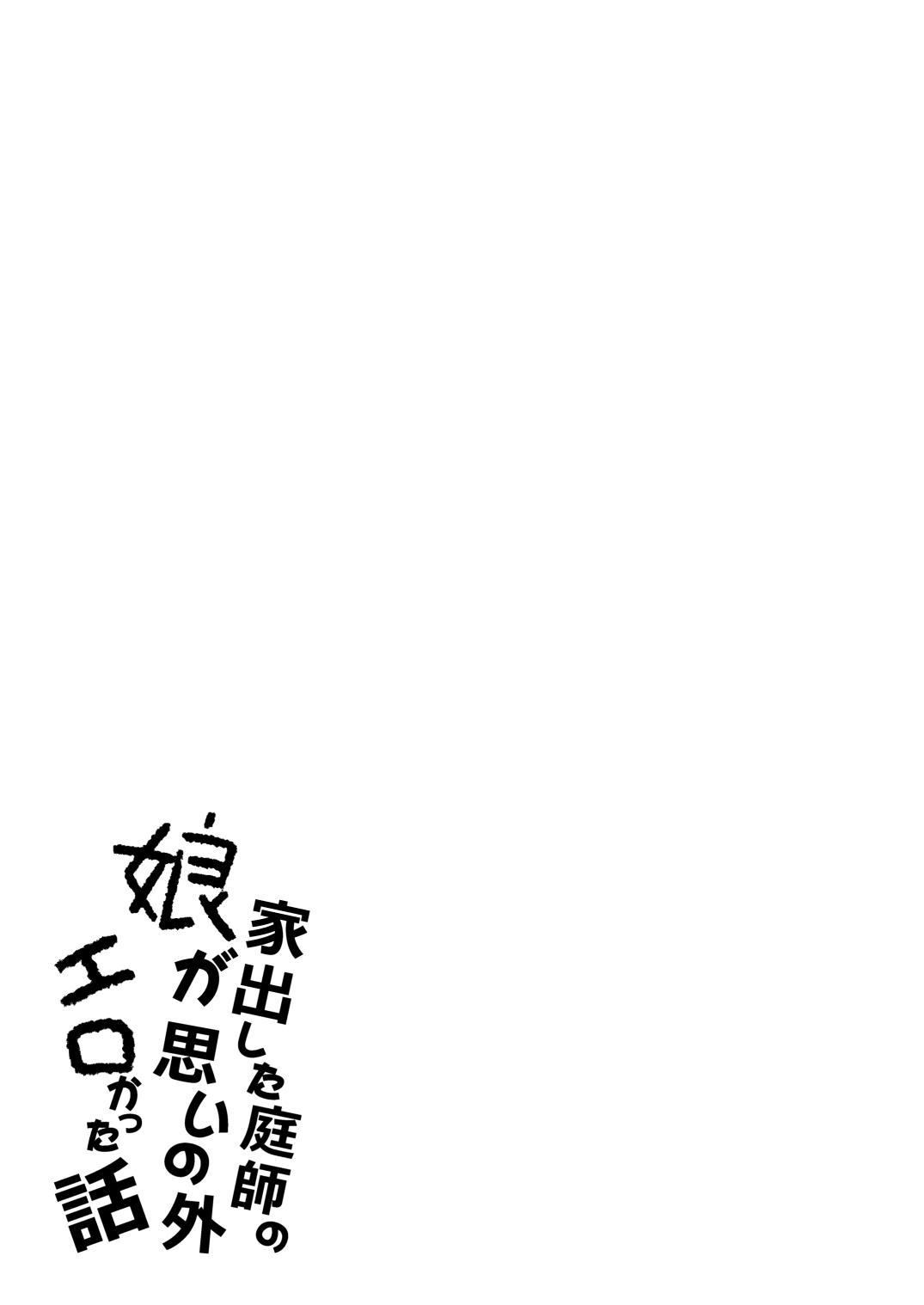 Iede Shita Niwashi no Musume ga Omoinohoka Erokatta Hanashi 1