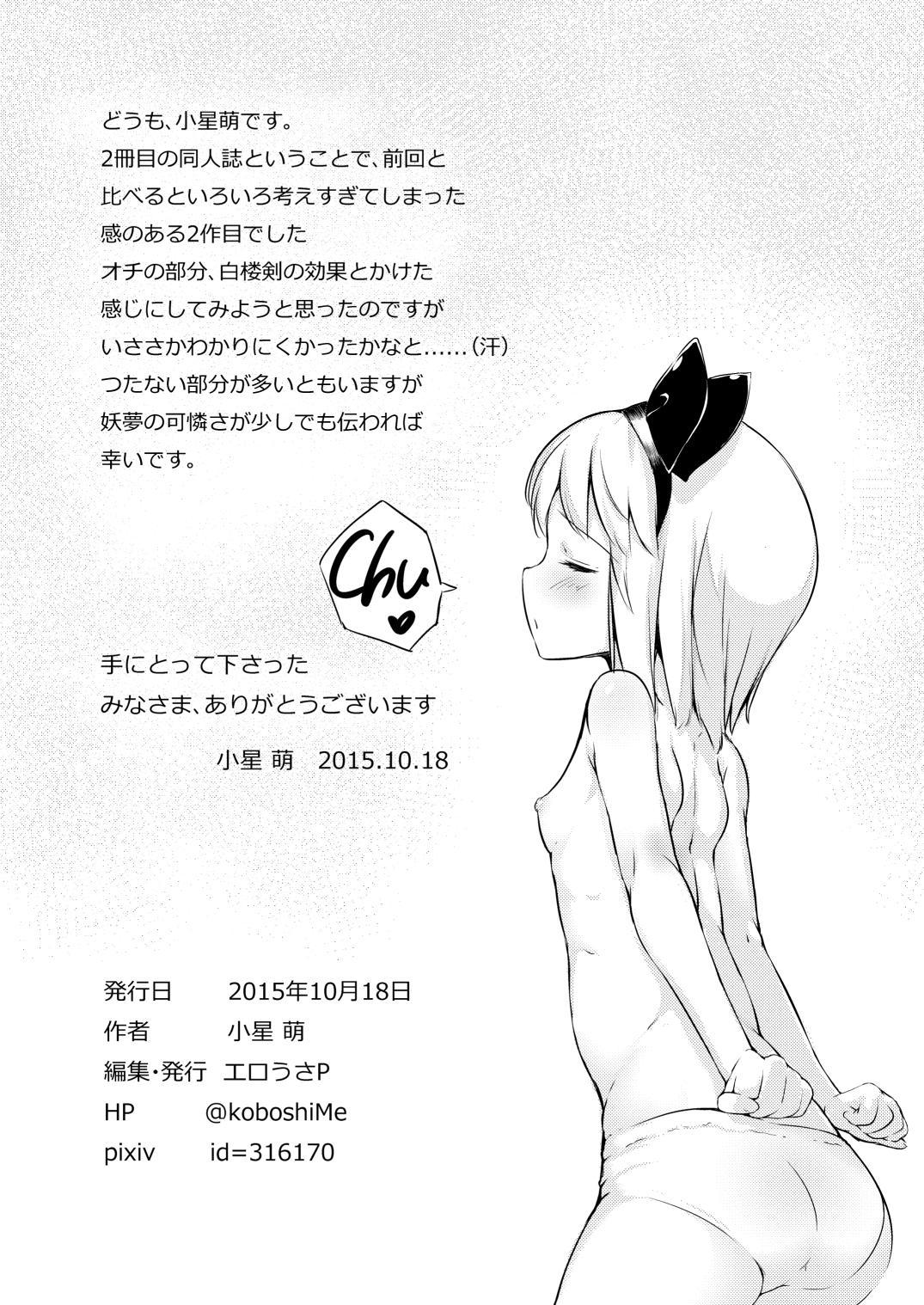 Iede Shita Niwashi no Musume ga Omoinohoka Erokatta Hanashi 19