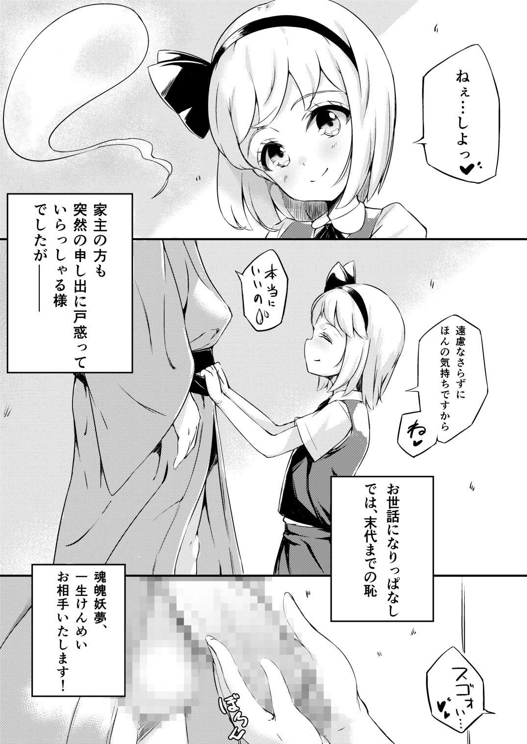 Iede Shita Niwashi no Musume ga Omoinohoka Erokatta Hanashi 3