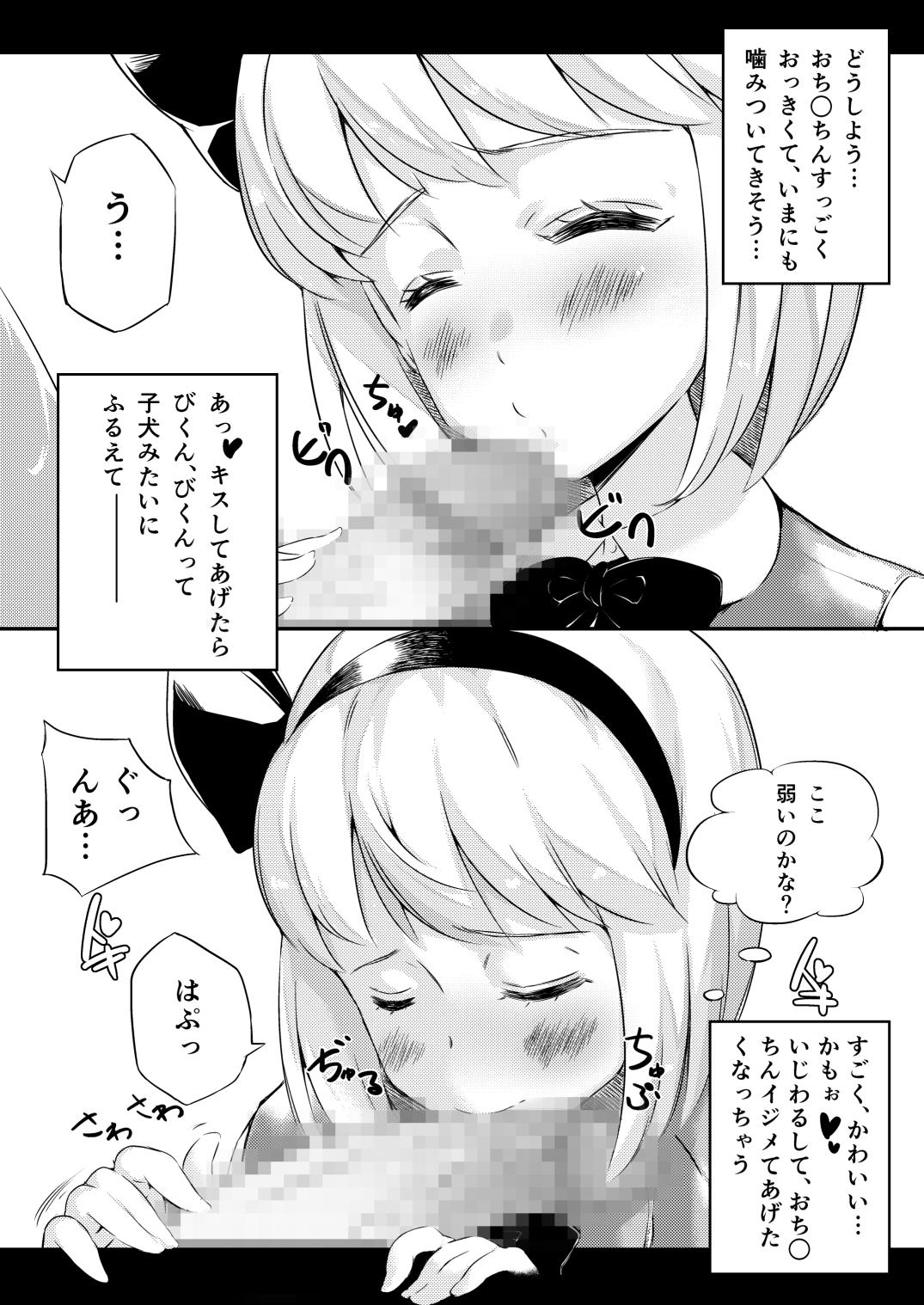 Iede Shita Niwashi no Musume ga Omoinohoka Erokatta Hanashi 4
