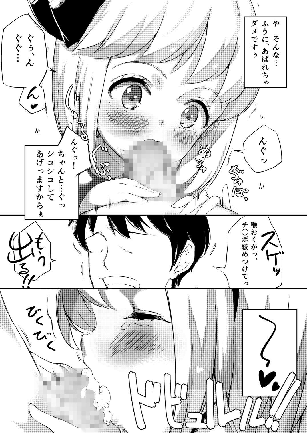 Iede Shita Niwashi no Musume ga Omoinohoka Erokatta Hanashi 5