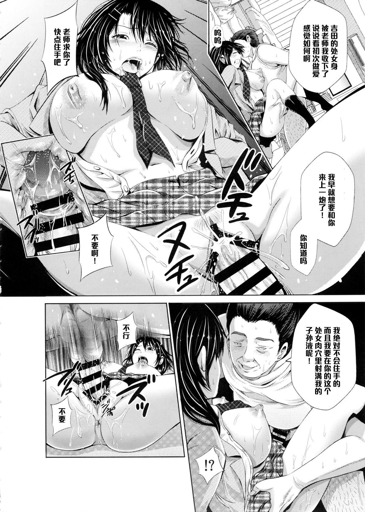 Yuutousei no Yoshida-san wa Sensei ni Kankin Sarete Nikubenki ni Narimashita. 11