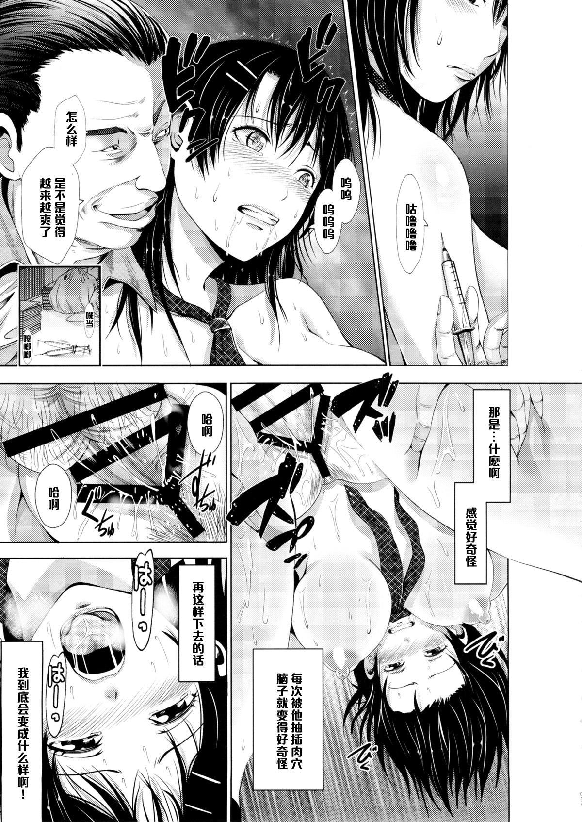 Yuutousei no Yoshida-san wa Sensei ni Kankin Sarete Nikubenki ni Narimashita. 16