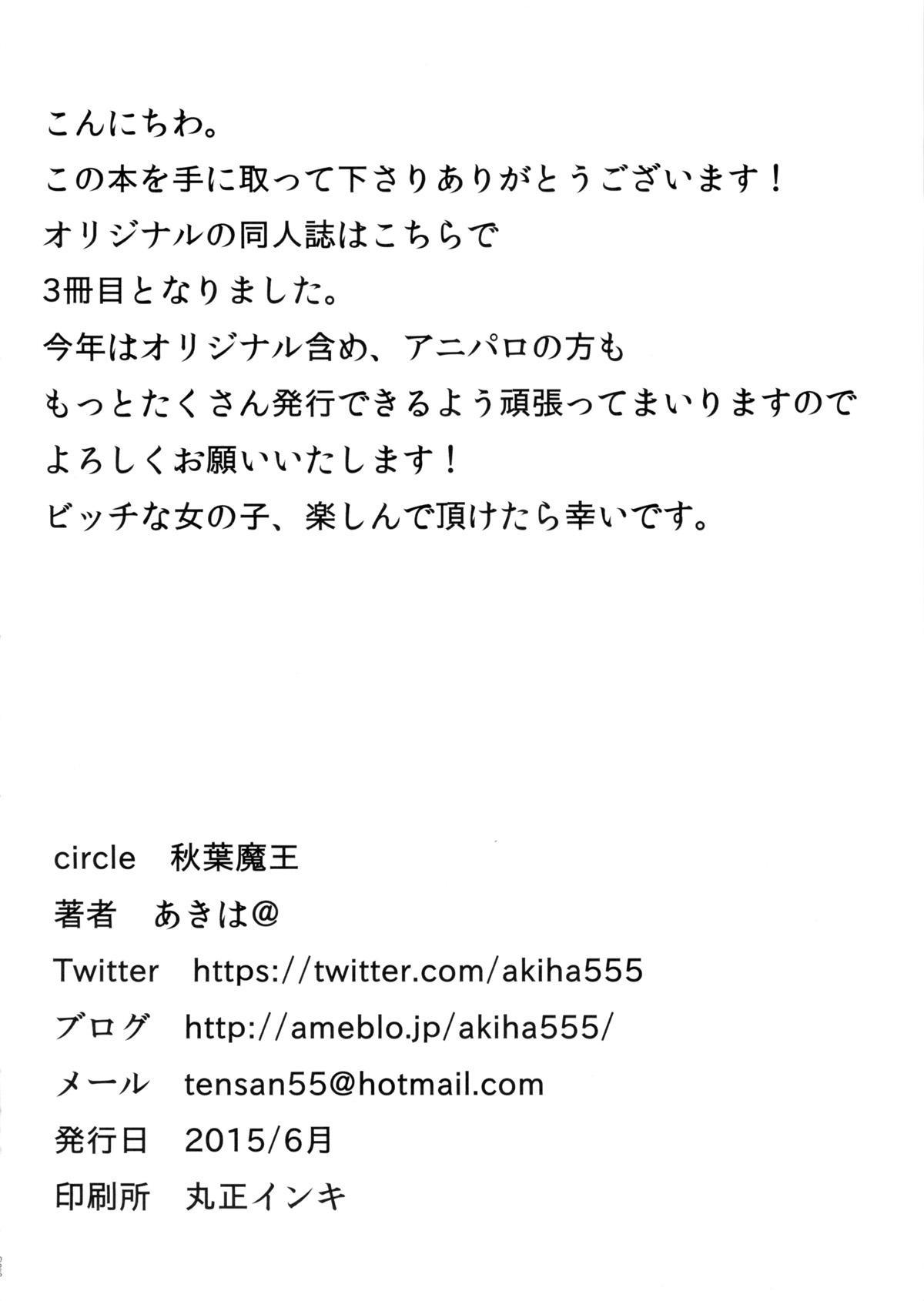 Yuutousei no Yoshida-san wa Sensei ni Kankin Sarete Nikubenki ni Narimashita. 25