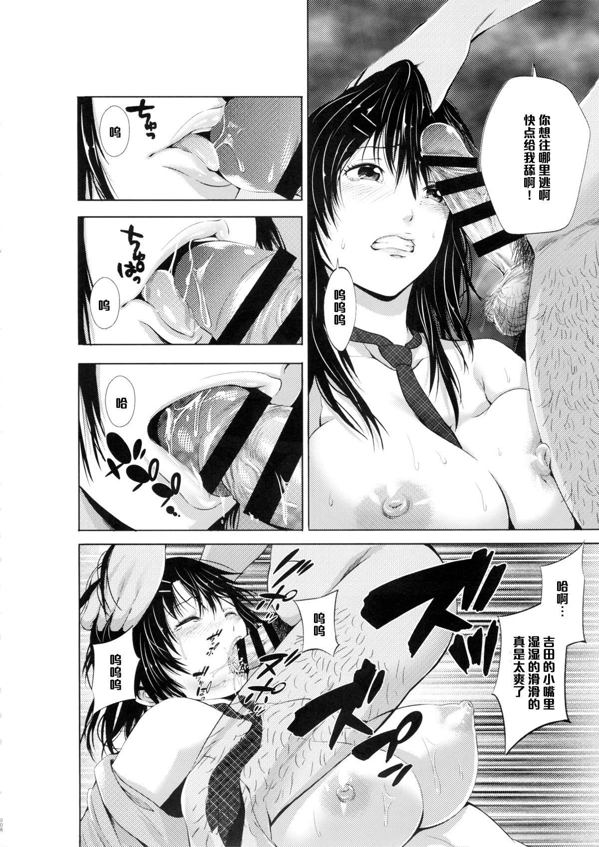 Yuutousei no Yoshida-san wa Sensei ni Kankin Sarete Nikubenki ni Narimashita. 7
