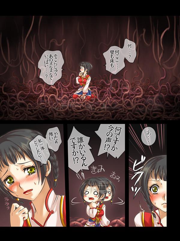 Sangoku Musou Mosoden 3 3