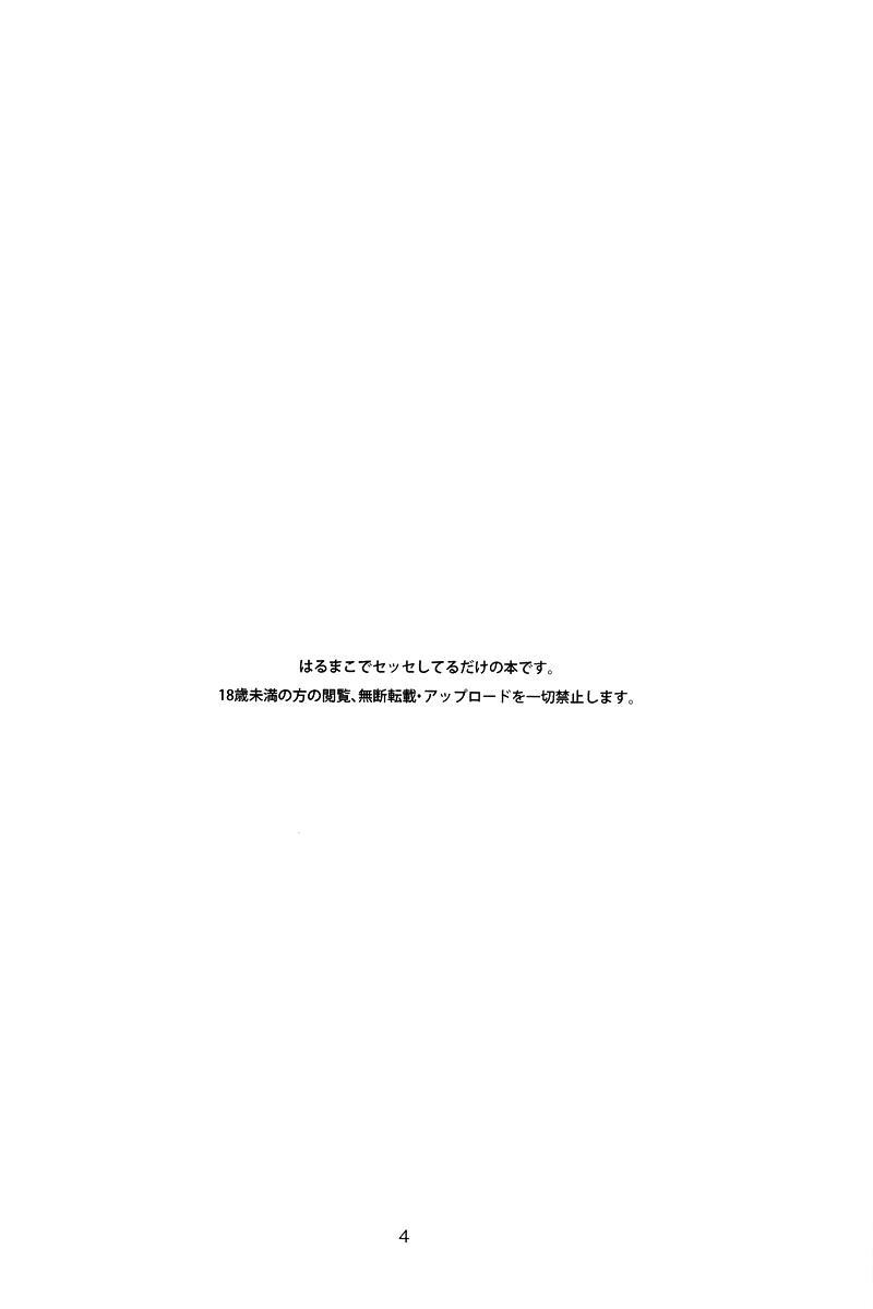 Back Eihou Kinshi Kuiki 3