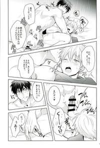 [Keisotsu na AnaKagami-kun Switch 10