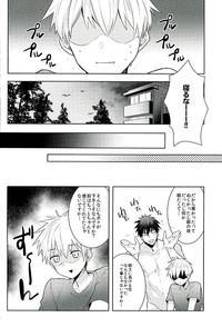 [Keisotsu na AnaKagami-kun Switch 3