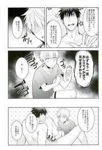[Keisotsu na AnaKagami-kun Switch 4