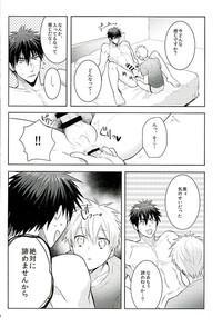 [Keisotsu na AnaKagami-kun Switch 5