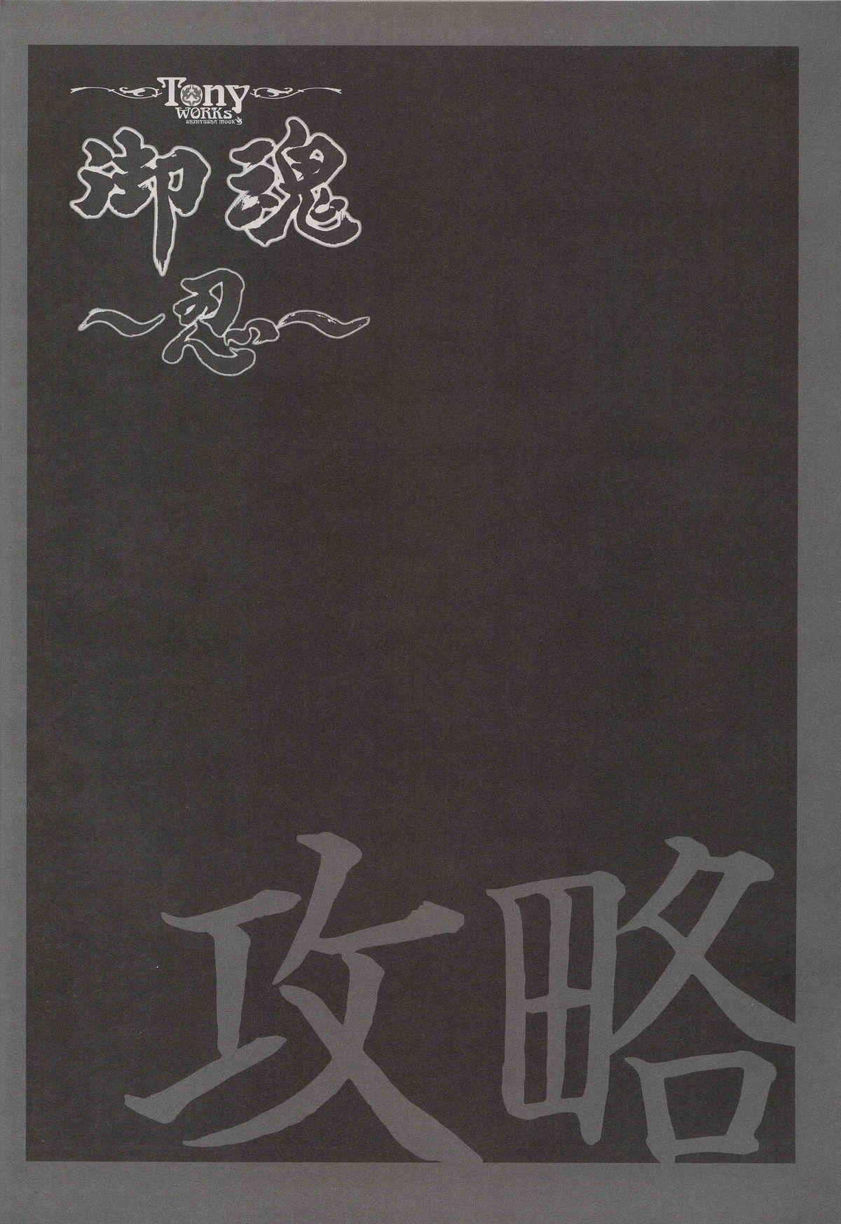 御魂~忍~×ARCANA~光と闇のエクスタシス~二作品原画 111