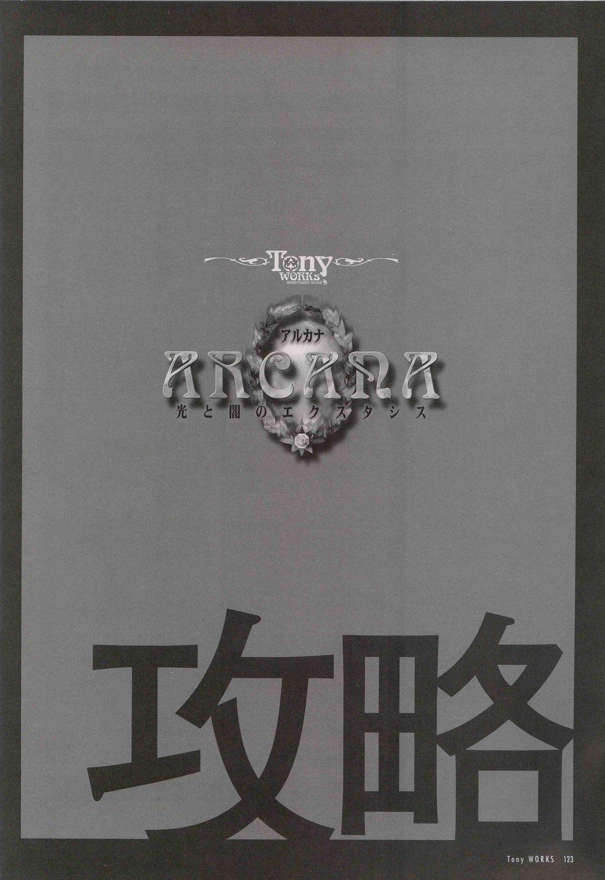 御魂~忍~×ARCANA~光と闇のエクスタシス~二作品原画 127