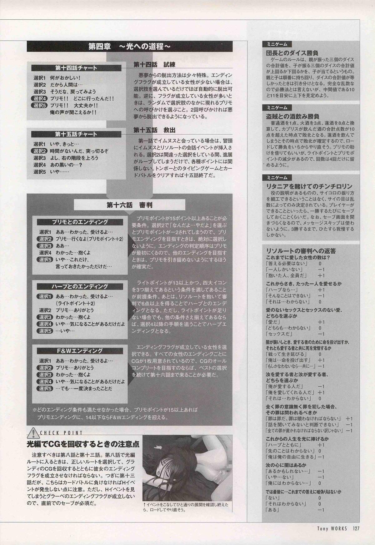 御魂~忍~×ARCANA~光と闇のエクスタシス~二作品原画 131