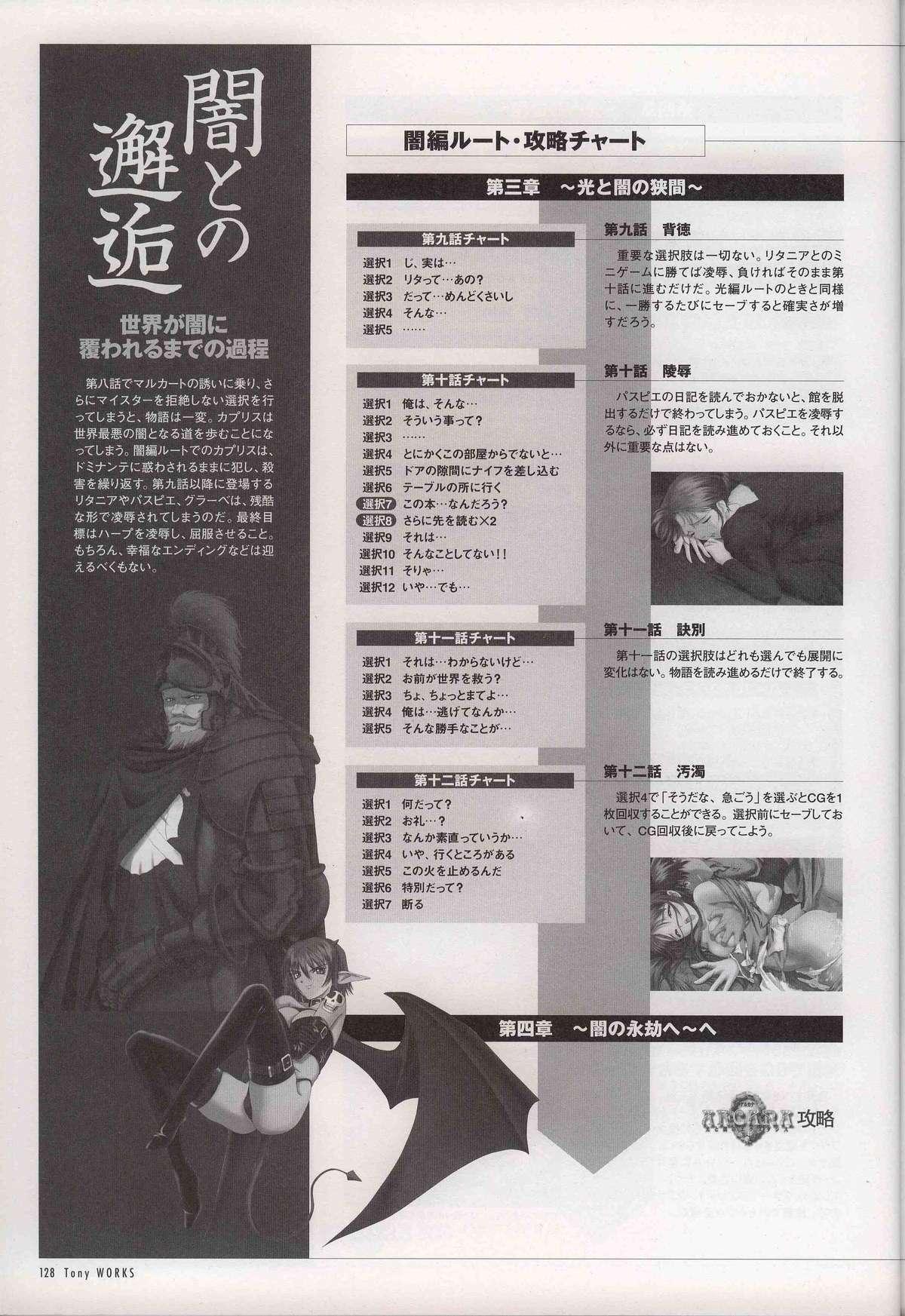 御魂~忍~×ARCANA~光と闇のエクスタシス~二作品原画 132