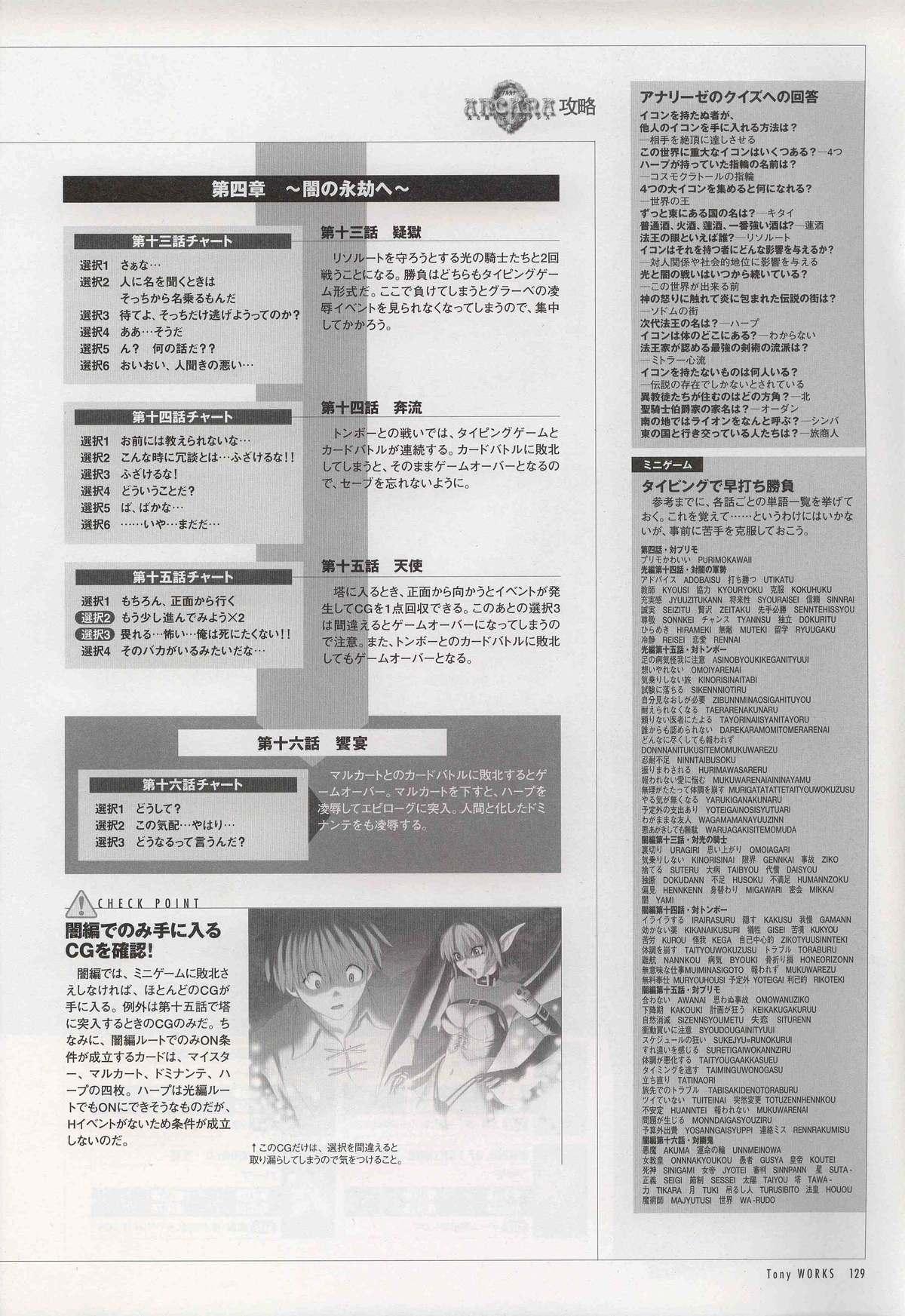 御魂~忍~×ARCANA~光と闇のエクスタシス~二作品原画 133