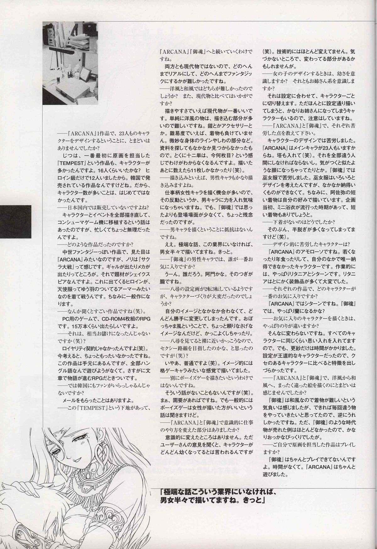 御魂~忍~×ARCANA~光と闇のエクスタシス~二作品原画 138