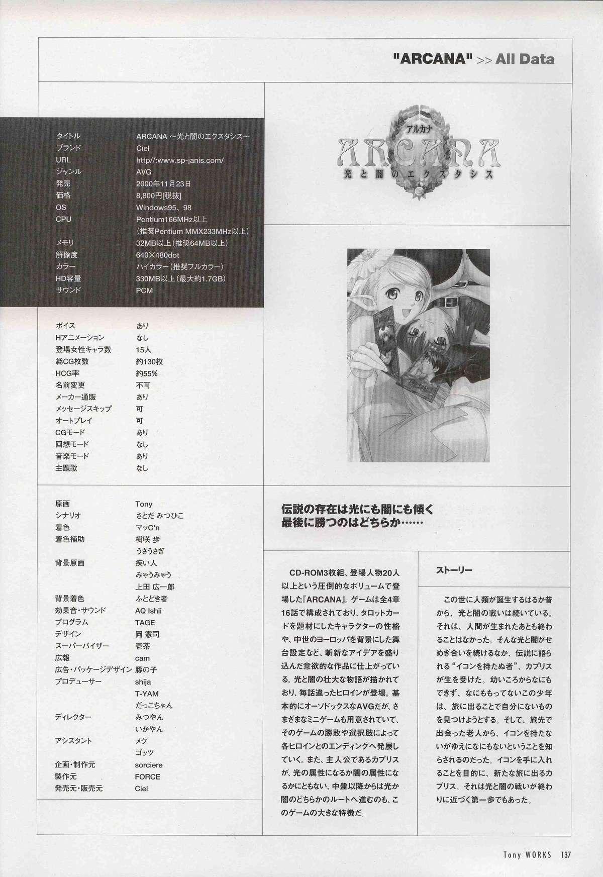 御魂~忍~×ARCANA~光と闇のエクスタシス~二作品原画 141