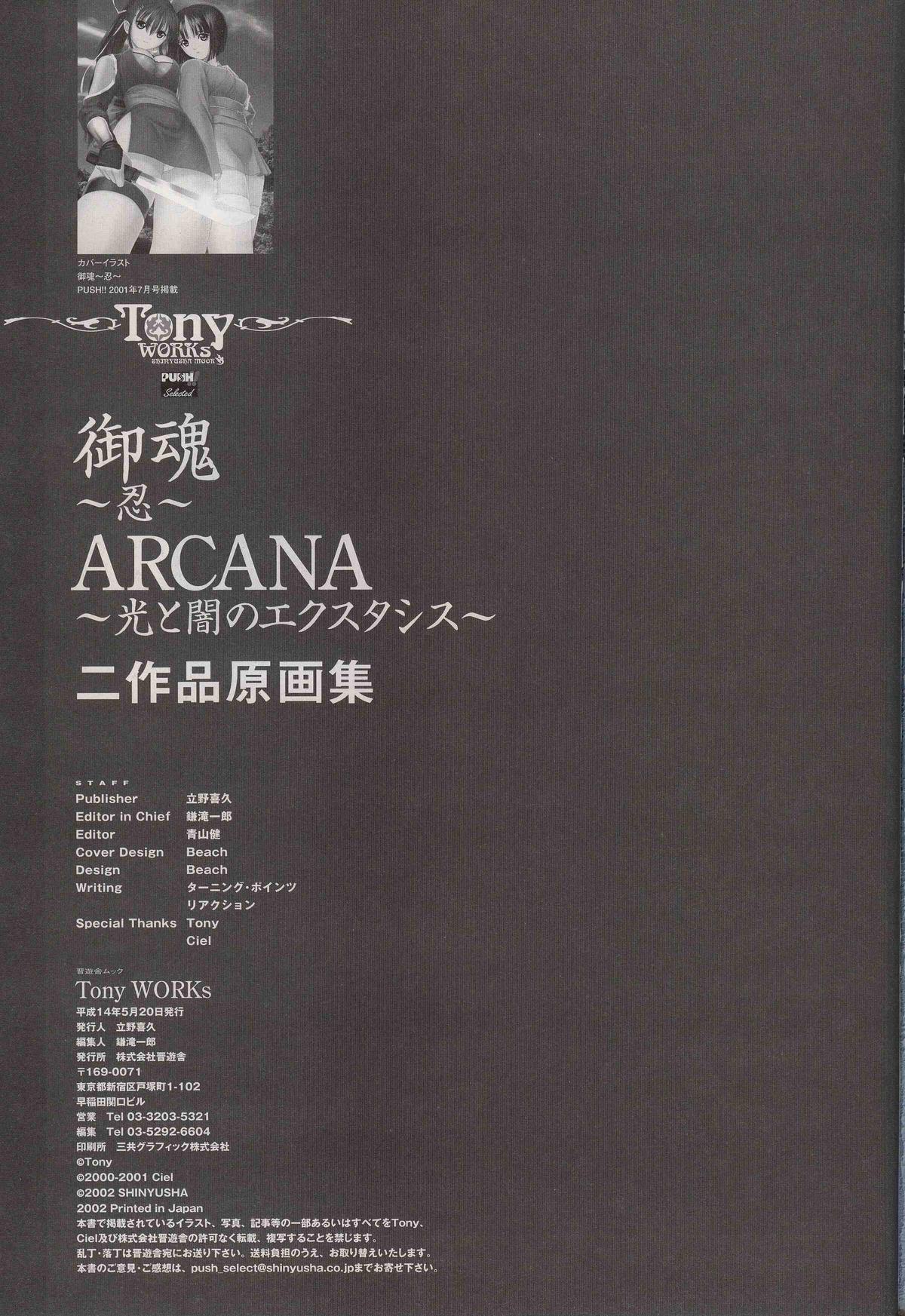 御魂~忍~×ARCANA~光と闇のエクスタシス~二作品原画 142