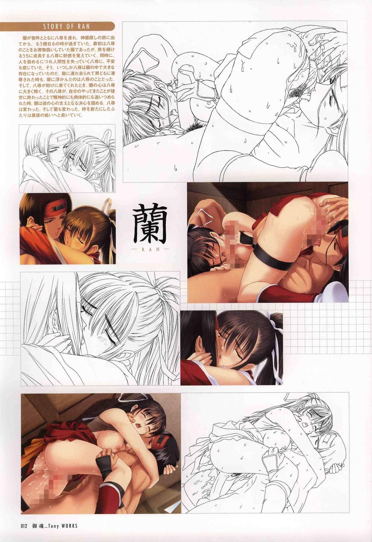 御魂~忍~×ARCANA~光と闇のエクスタシス~二作品原画 16