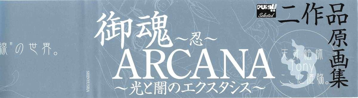 御魂~忍~×ARCANA~光と闇のエクスタシス~二作品原画 4