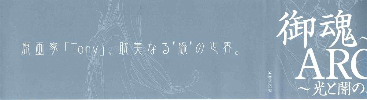 御魂~忍~×ARCANA~光と闇のエクスタシス~二作品原画 5