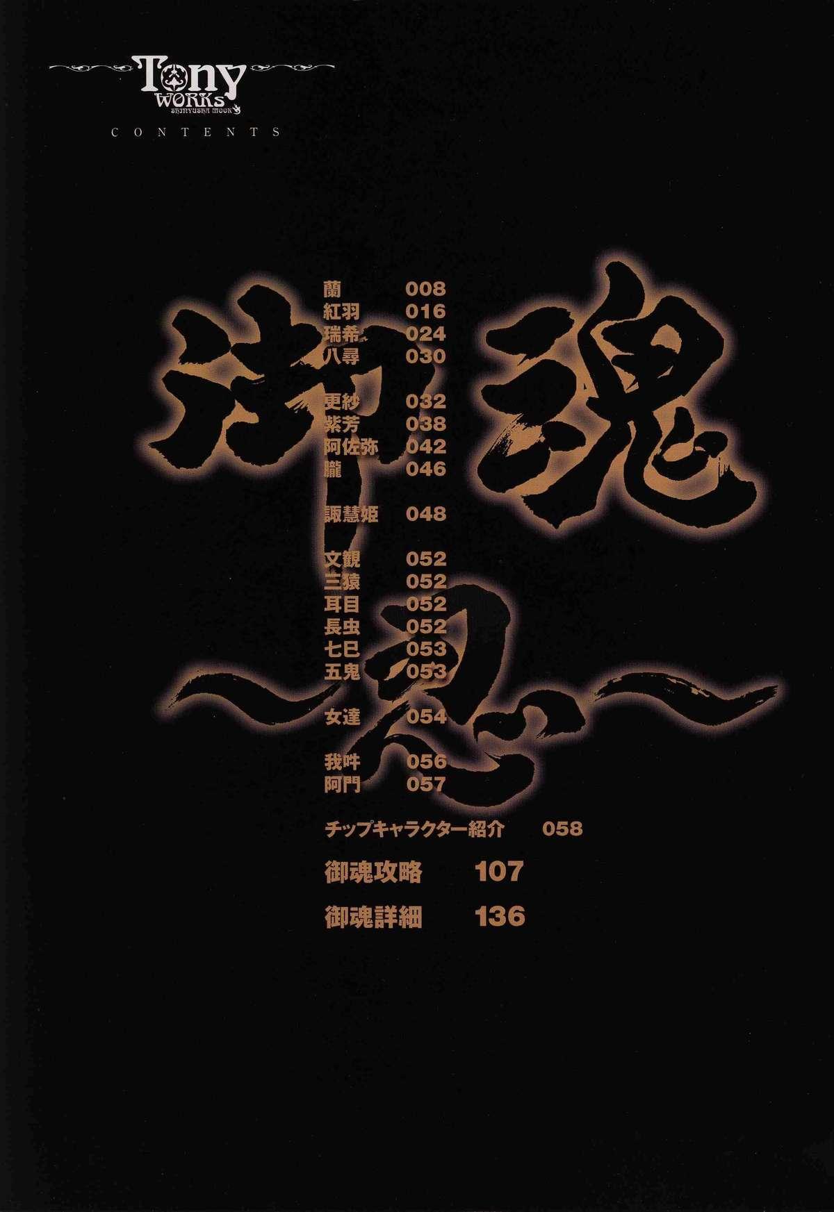 御魂~忍~×ARCANA~光と闇のエクスタシス~二作品原画 8