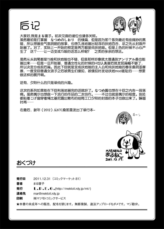 Asa Onna na Ore to Futanarikko Ojou-sama Zenpen 24