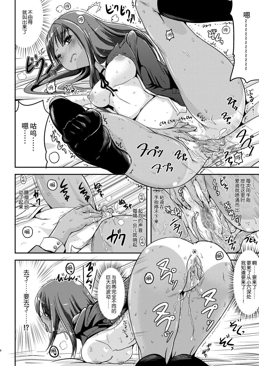 Asa Onna na Ore to Futanarikko Ojou-sama Zenpen 7