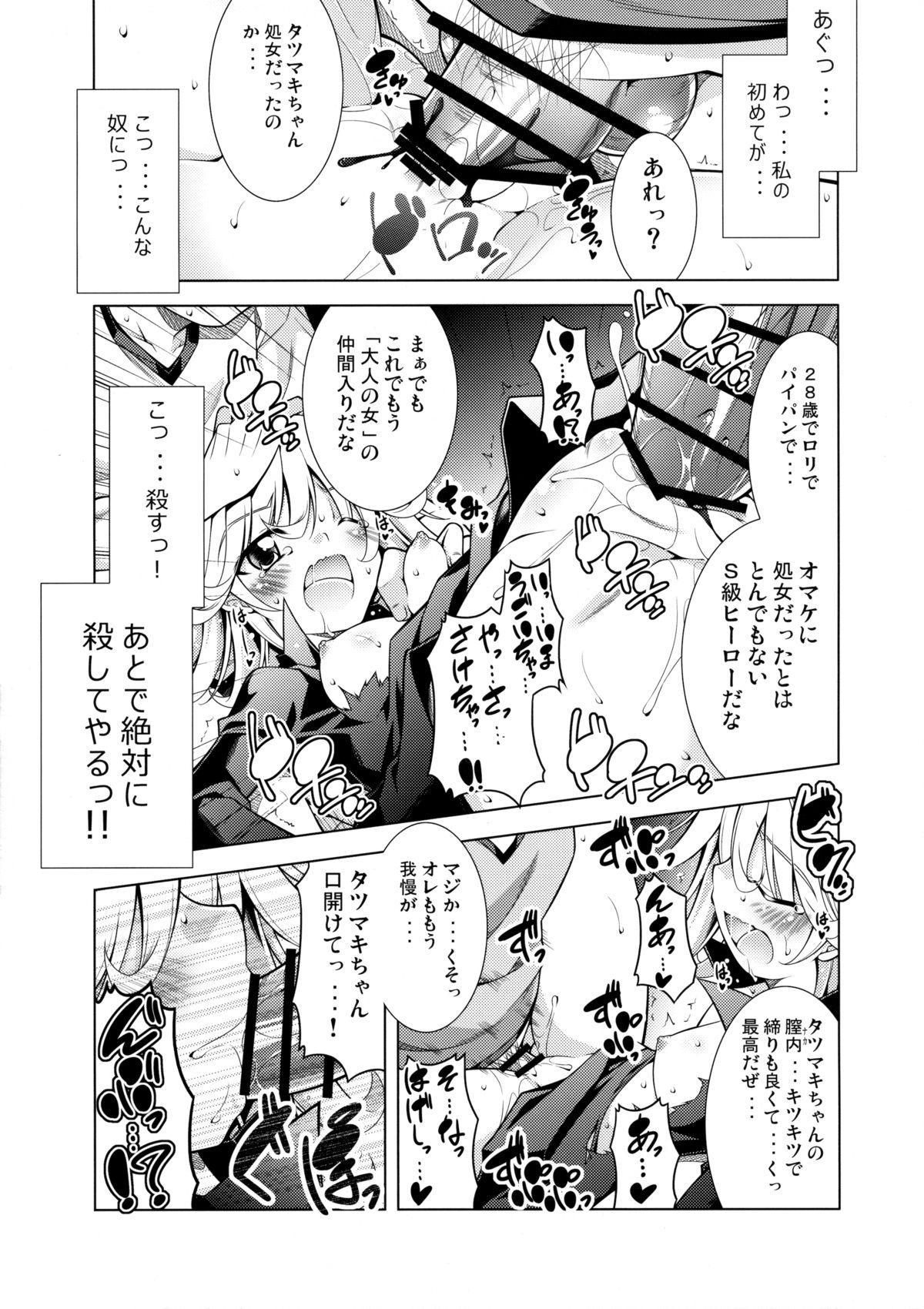 Senritsu no Tatsumaki Ryousan Keikaku 11