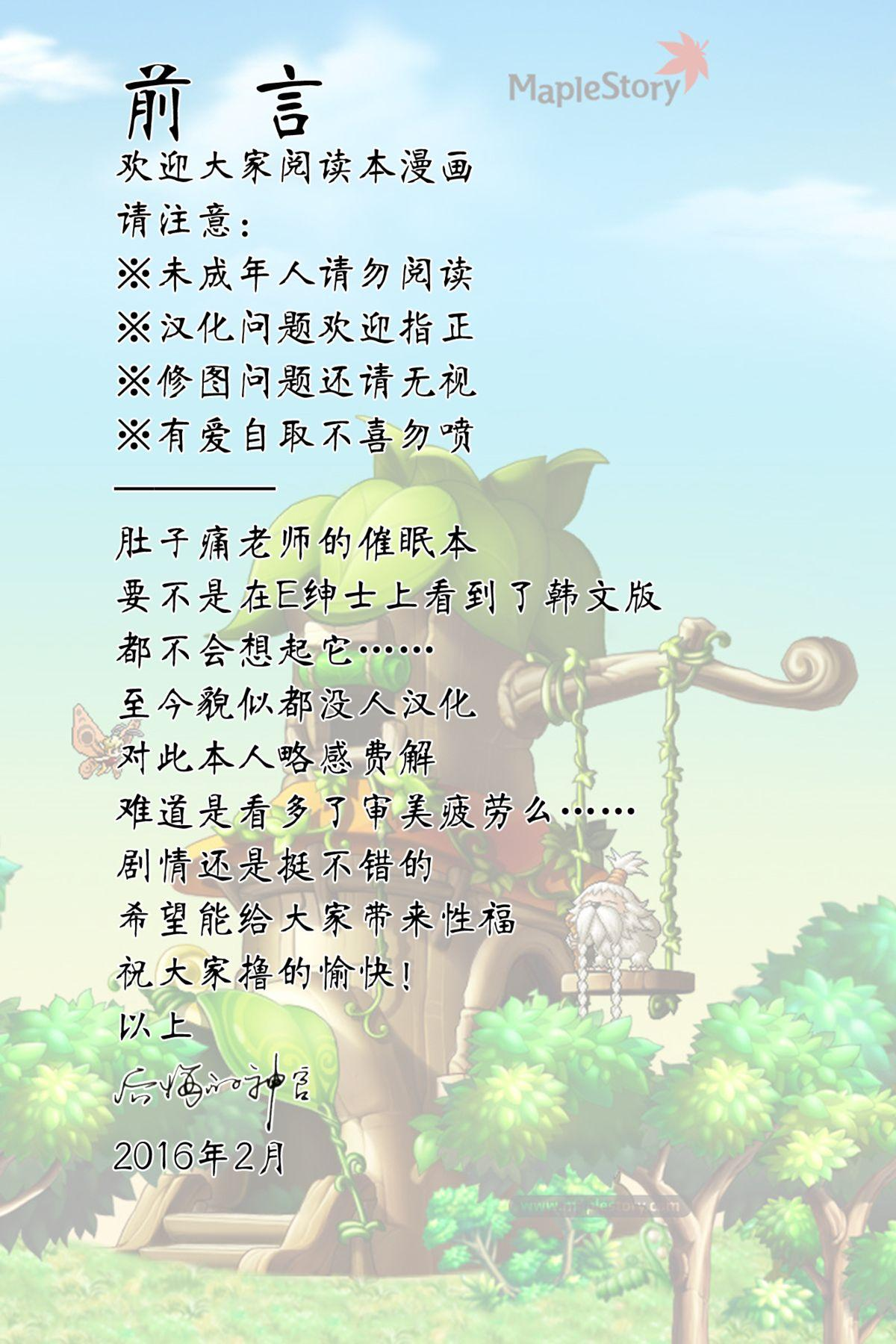 Izayoi Sakuya Saiminbon 1