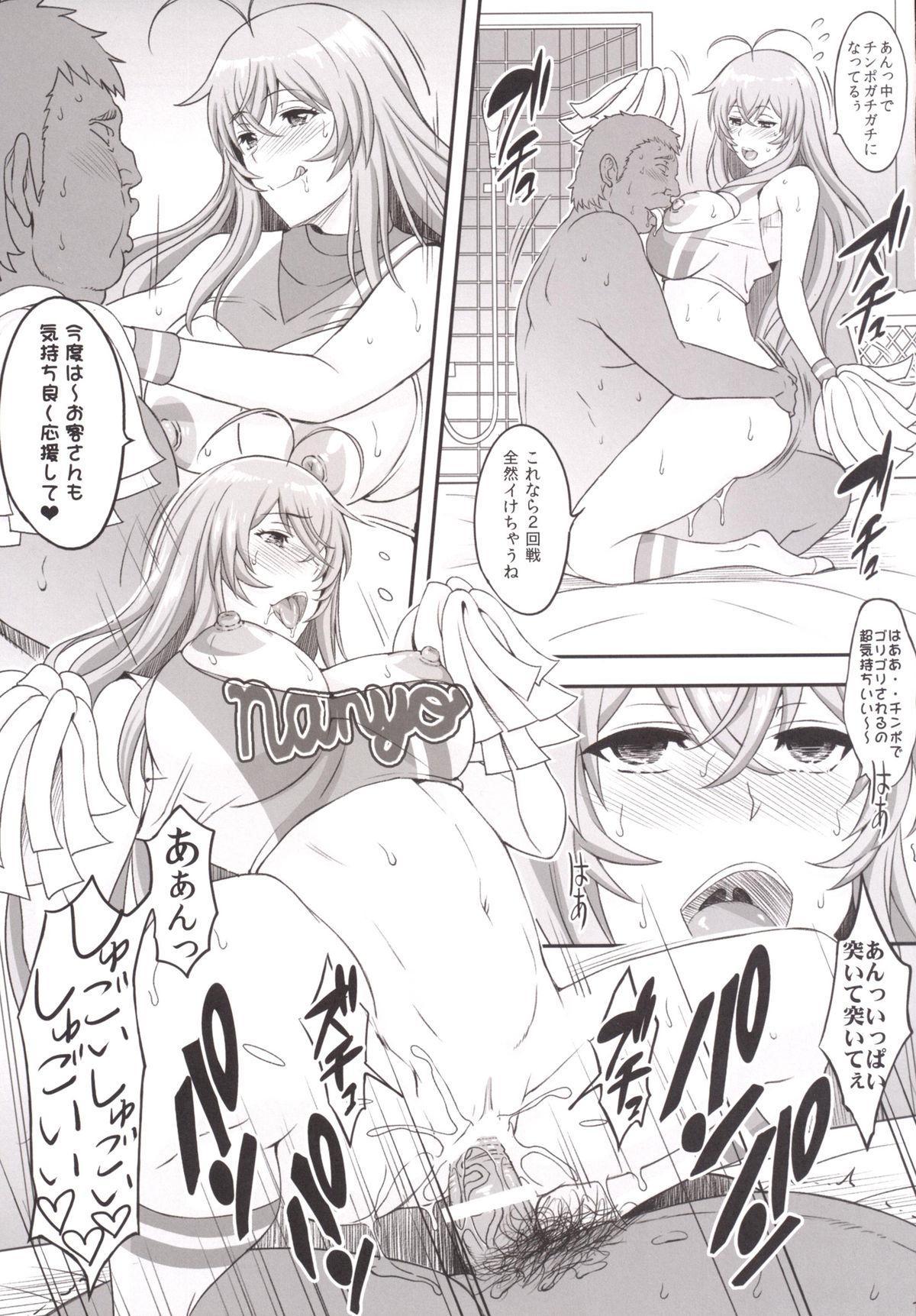 Shokukan Mankan Zenseki Hachi - Ouen Biki 9