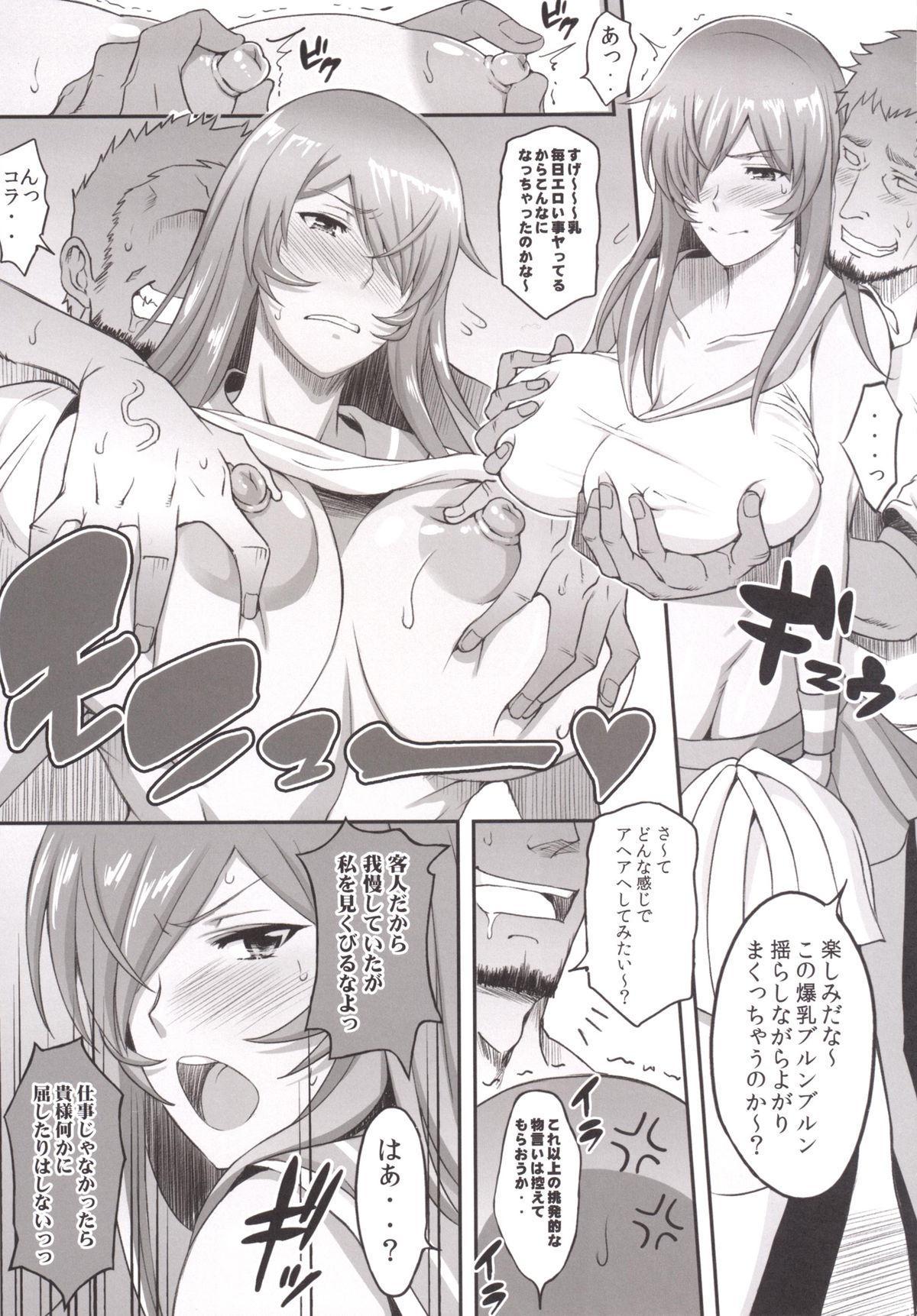 Shokukan Mankan Zenseki Hachi - Ouen Biki 13