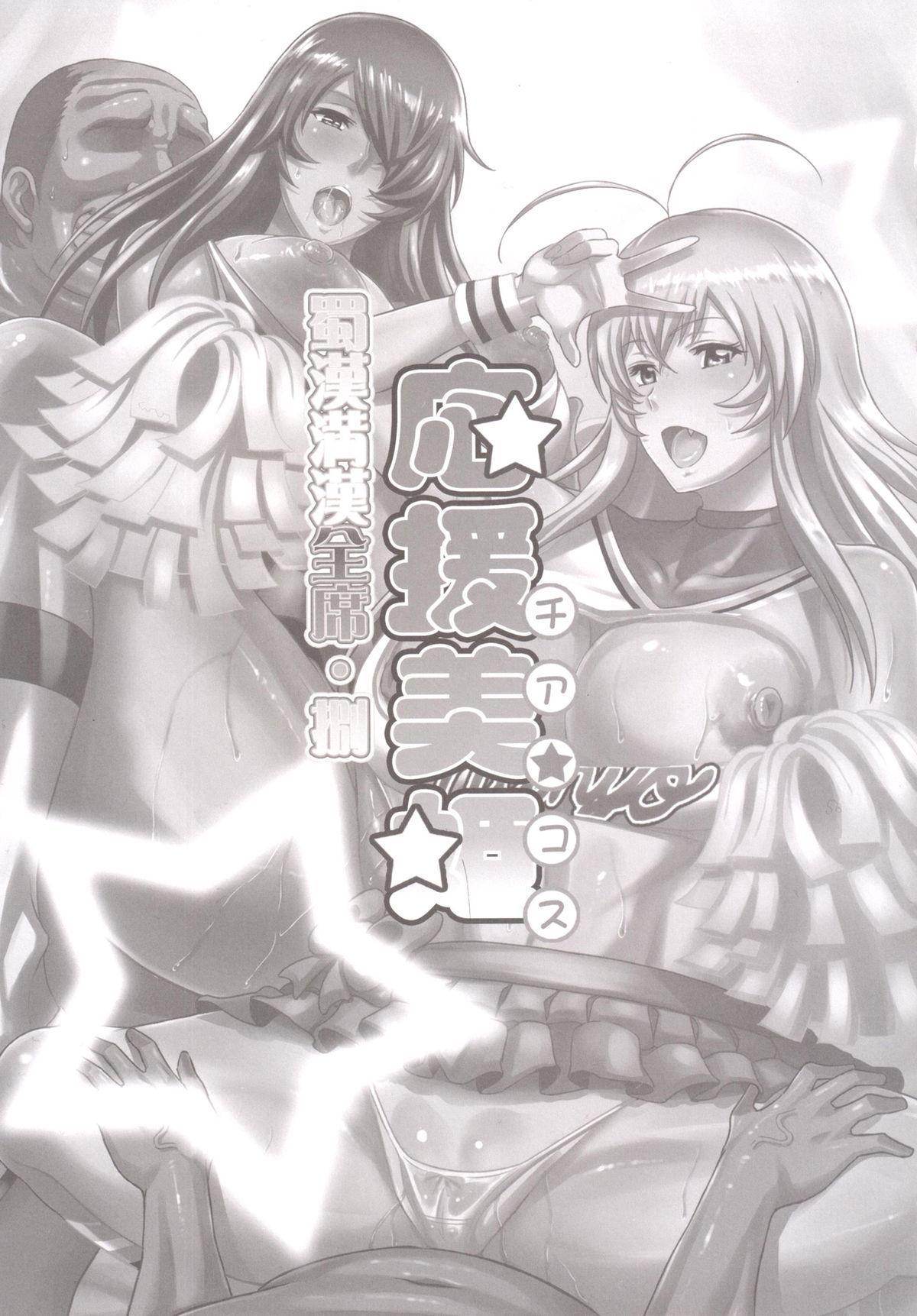 Shokukan Mankan Zenseki Hachi - Ouen Biki 1