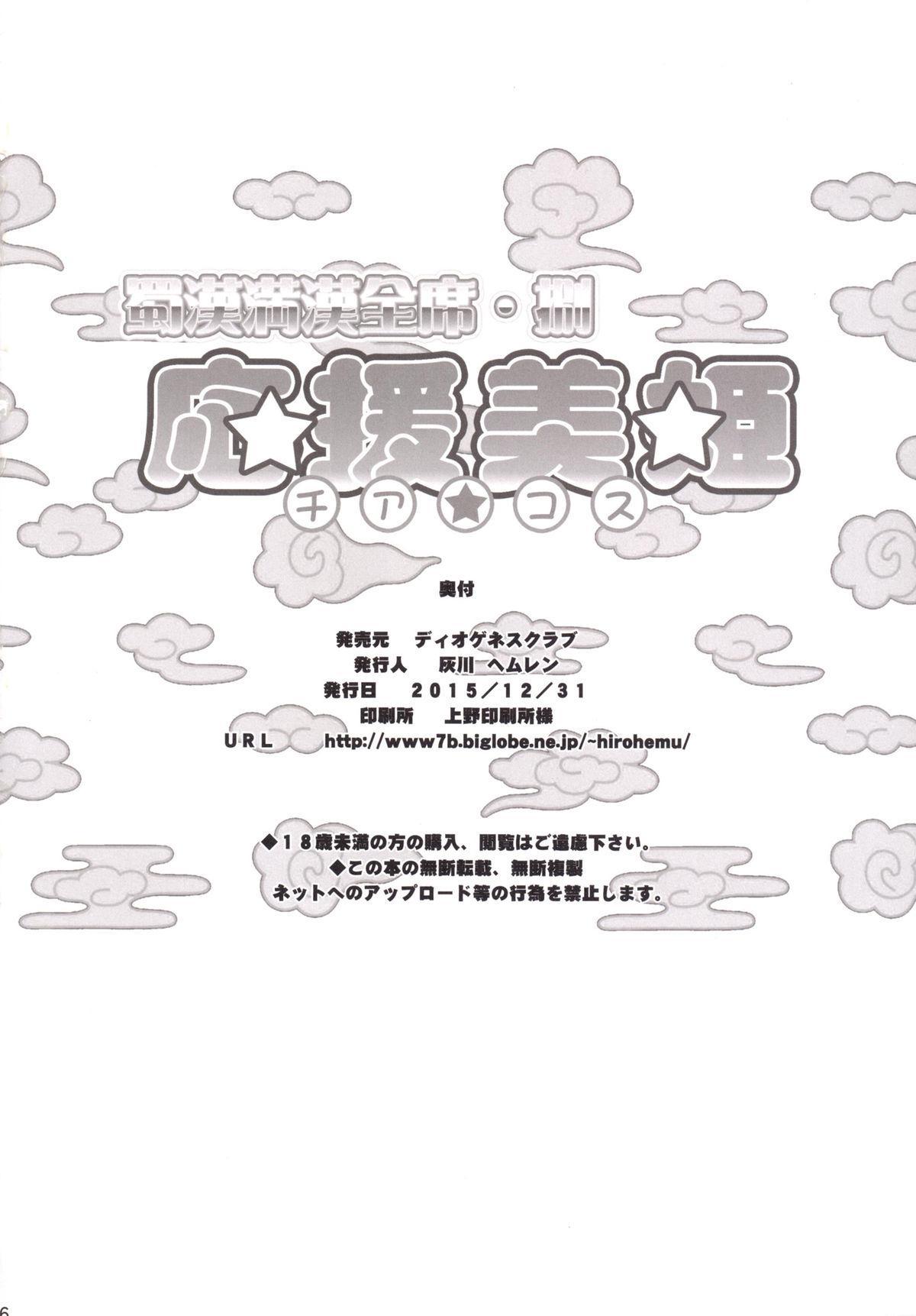 Shokukan Mankan Zenseki Hachi - Ouen Biki 24