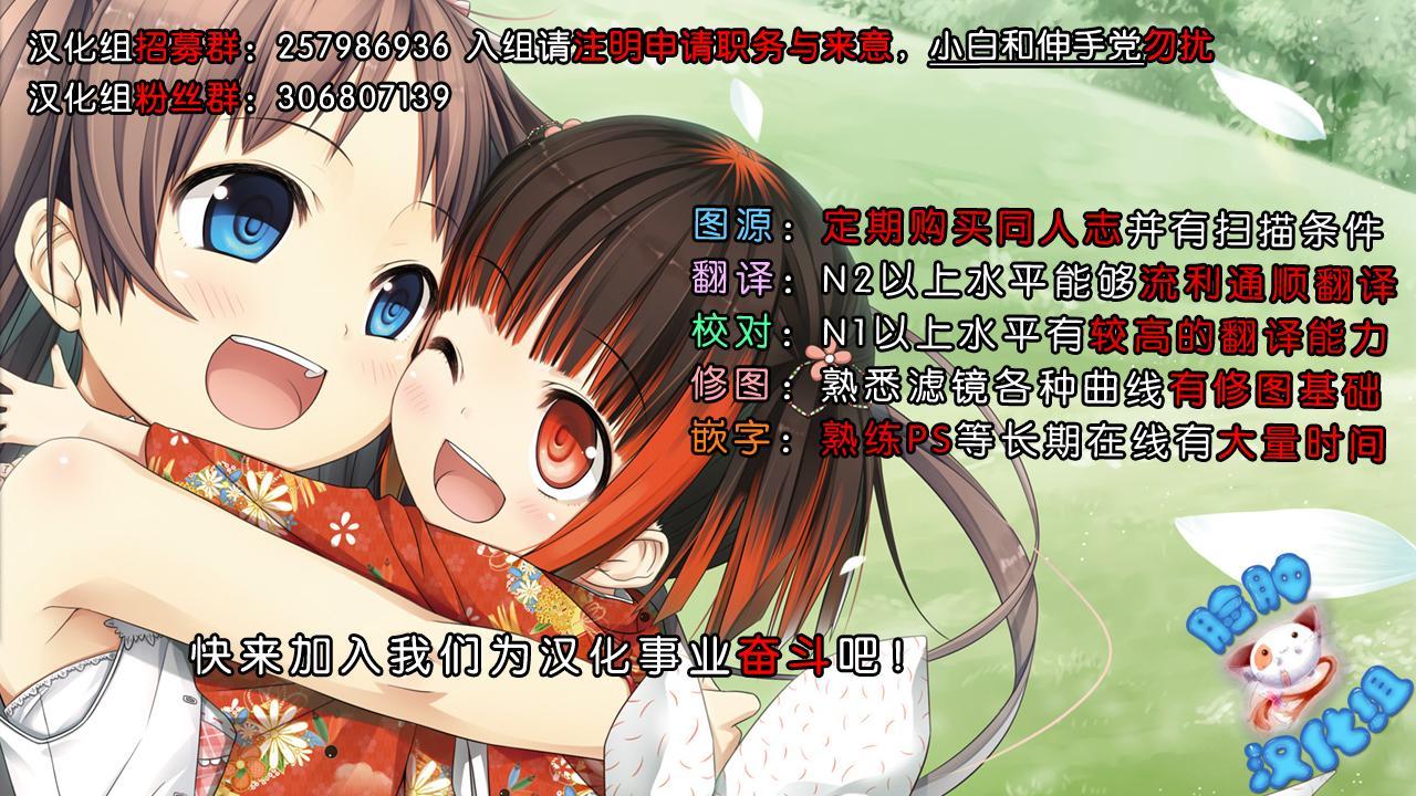 Kako-san to Darashinaku Suru Hon 21