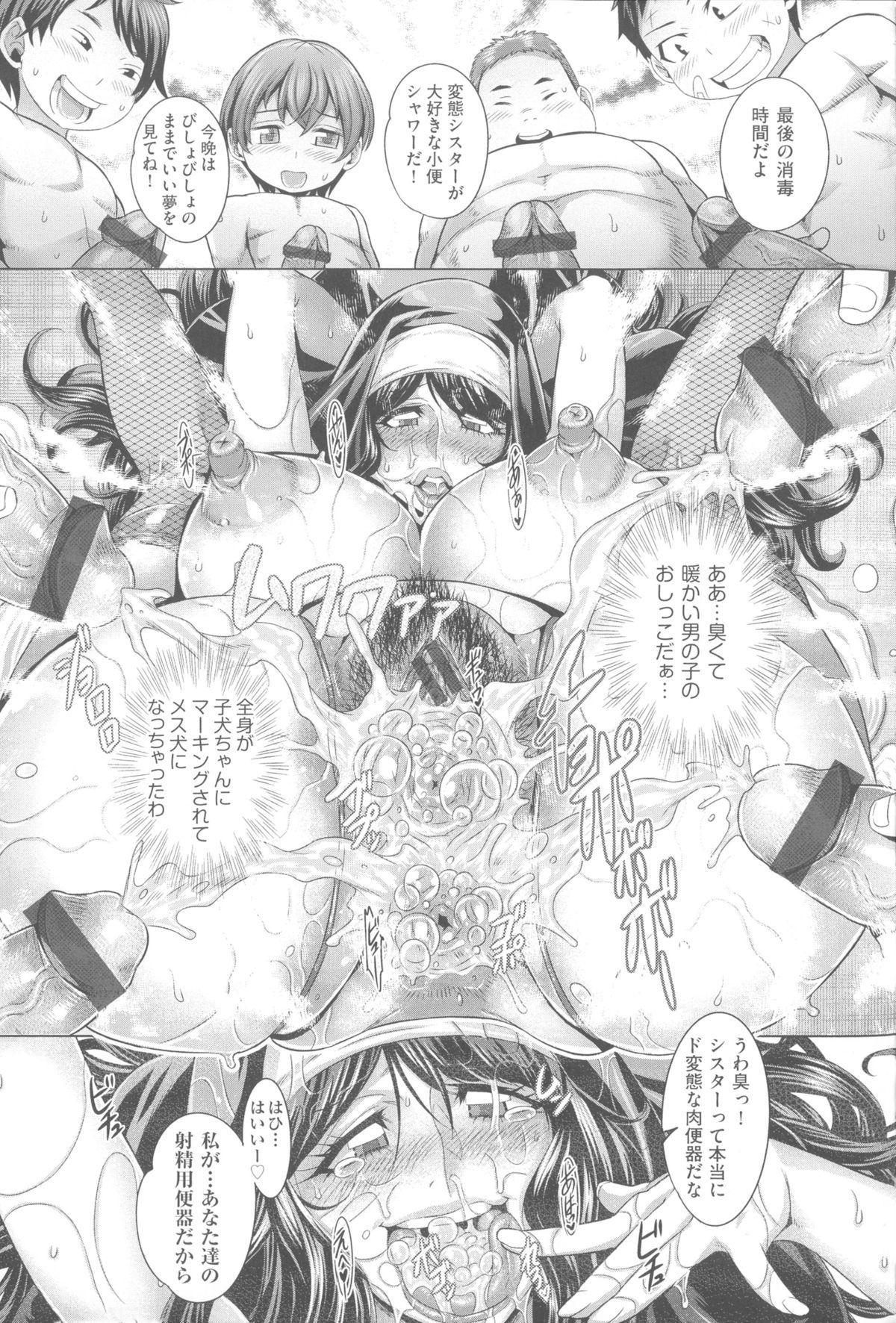 Chijou no Kiwami - Extremity of the blind love 192