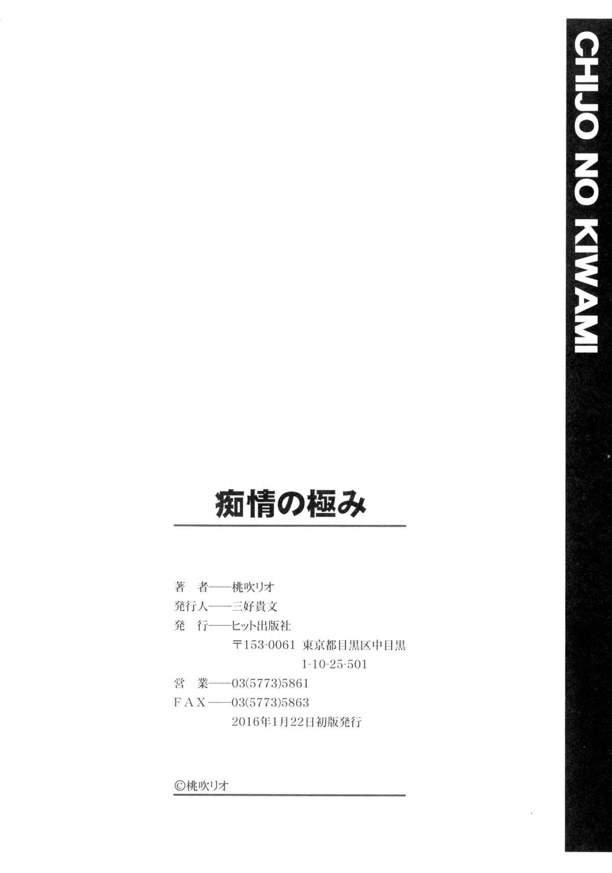 Chijou no Kiwami - Extremity of the blind love 195