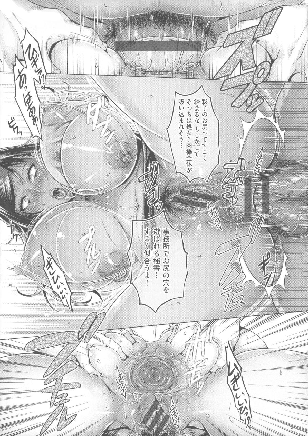 Chijou no Kiwami - Extremity of the blind love 22
